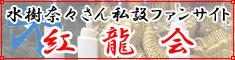 水樹奈々私設ファンサイト 紅龍会